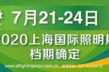 七月最佳采购时,2020上海国际照明展与您共赢精彩!